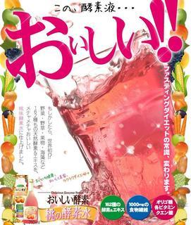 桃の酵素水では痩せないって本当?その口コミと評価は?